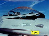 Стрејк на F16.jpg
