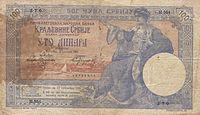 100 динара 1905