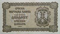 20 српских динара 1941 наличје