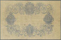 10 динара из 1876. друга страна