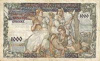 1000 српских динара 1941 наличје