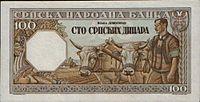 100 српских динара друга страна