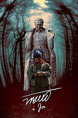 Tito I Ja (1992)