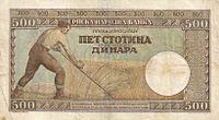 500 српских динара 1942 наличје