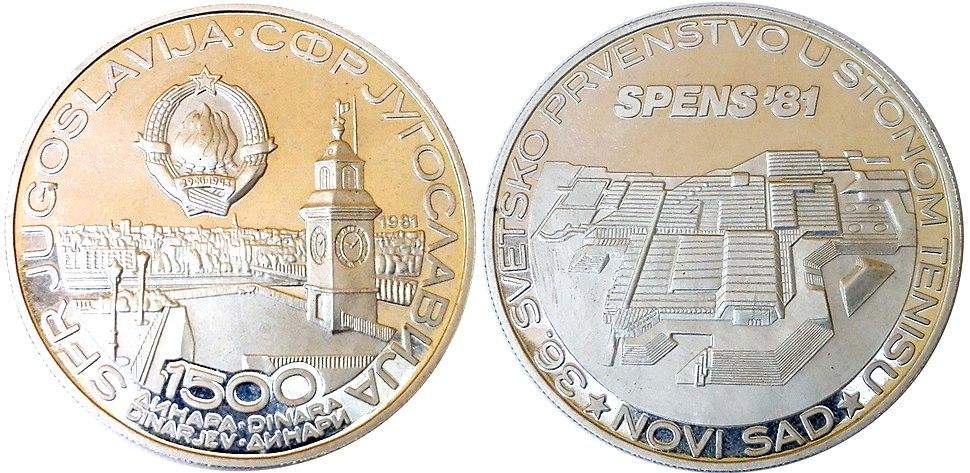 1500 динара СПЕНС 1981