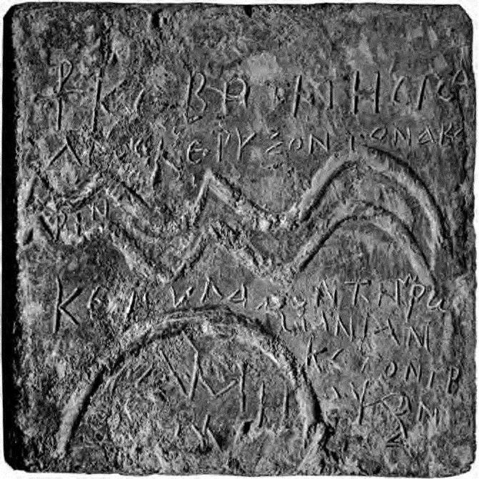 Opeka iz doba opsade Sirmijuma (582)
