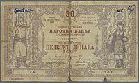 50 динара 1914