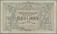 50 динара 1886