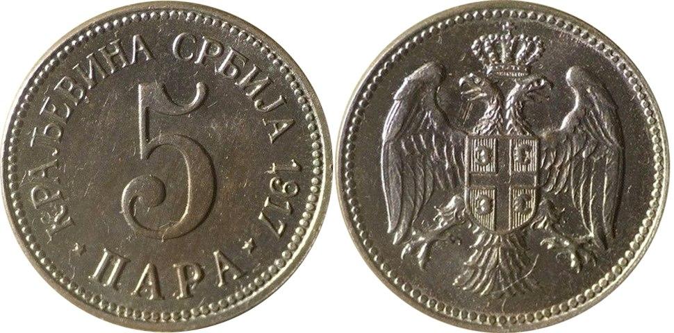 5 пара 1917