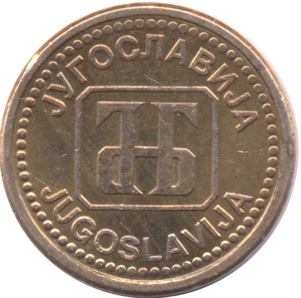 1 динар из 1992. 2