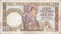 500 српских динара 1941 лице