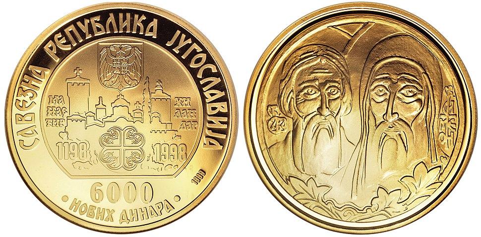 6000 динара 600. година Хиландара 1999