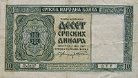 10 српских динара 1941 лице