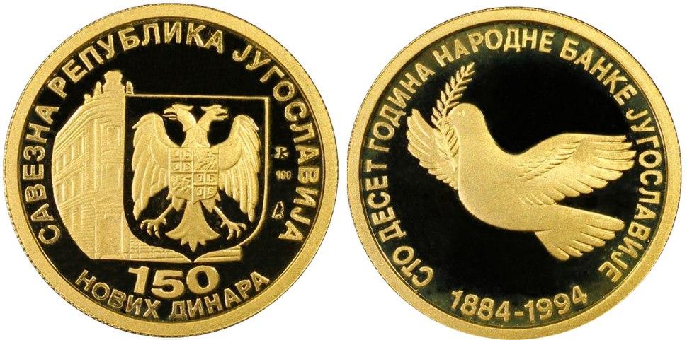 150 динара 110 година НБС