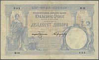20 динара 1905