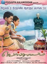 Vengayam Good Quality