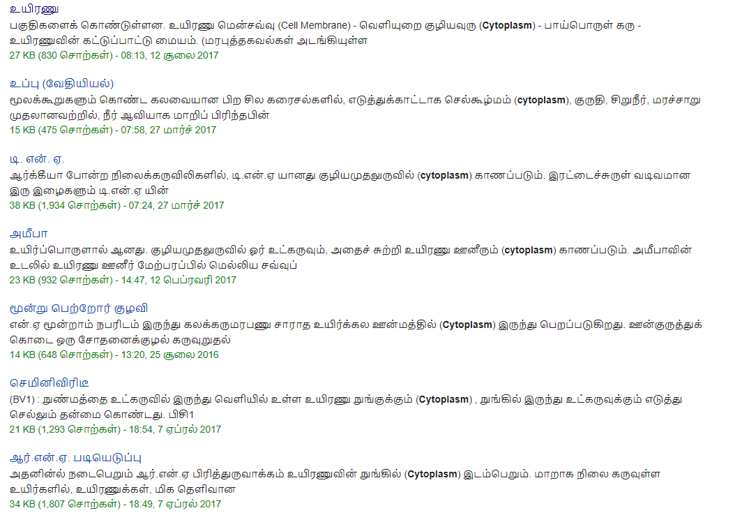 Cytoplasm-multiple-tamil-translation.png