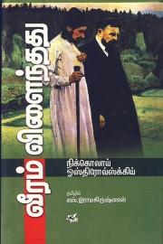 வீரம் விளைந்தது (நூல்) - தமிழ் ...