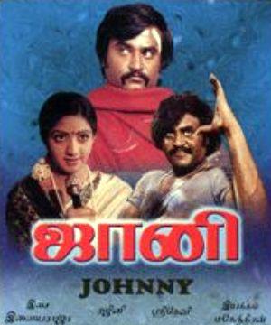 ஜானி (1980 திரைப்படம்) - தமிழ் விக்கிப்பீடியா