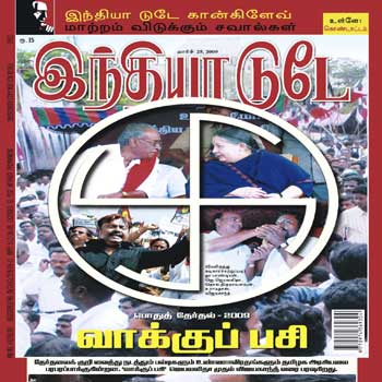 படிமம்:India-today-tamil.jpg