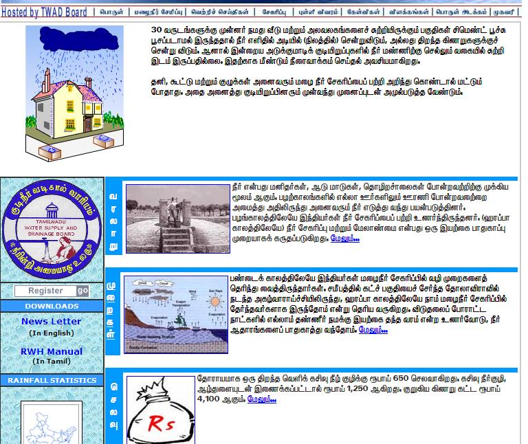 rainwater harvesting essay in tamil language Water scarcity involves water stress, water shortage or deficits, and water crisisthis may be due to both nature and humans main factors that contribute to this issue include poor management of resources, lack of government regulation, and man made waste.