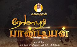 Romapuri Pandian 18-12-2014 Kalaignar TV Serial 18-12-14 Episode 186