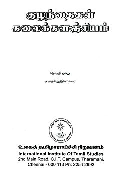 Tamil Children Encylopedia.jpg