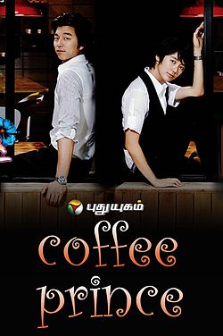The 1st Shop of Coffee Prince Tamil Poster.jpg