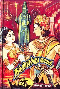 நந்திபுரத்து நாயகி (புதினம்) - தமிழ்