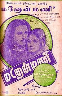 http://upload.wikimedia.org/wikipedia/ta/thumb/4/47/Manonmani_film.jpg/200px-Manonmani_film.jpg