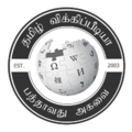 10-year-tamil-wiki.png