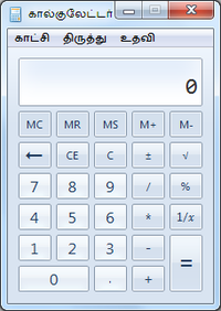 Calculator Windows 7 Tamil.png