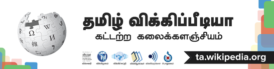Tamil-wiki-10-banner-auditorium-updated-revisit.png