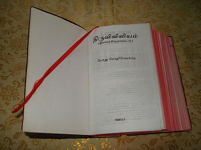 Tamil Bible - Thiruviviliam.jpg