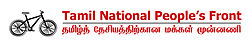 Tamil National People's Front Logo.jpg