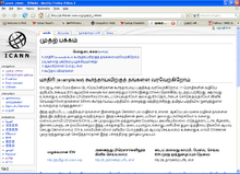 Firefox Tamil Domain.PNG