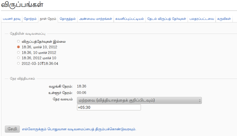 படிமம்:Recent-changes-time.png