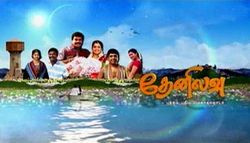 Sun TV Then Nilavu Serial Thean Nilavu.png