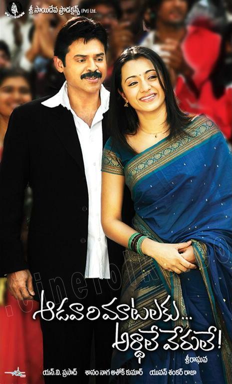 Adavari Matalaku Ardhale Verule Movie Watch Online