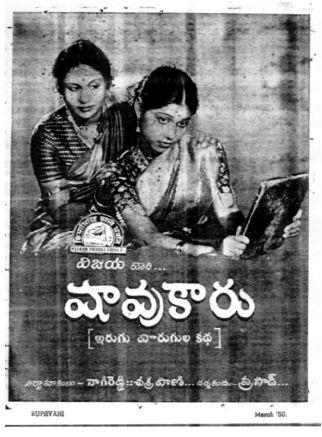 [TeluguFilm_Shavukaru_1950]