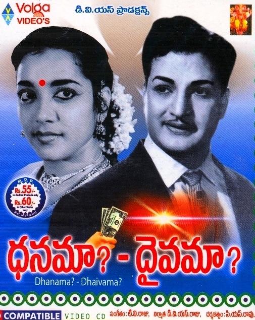 http://upload.wikimedia.org/wikipedia/te/2/2b/TeluguFilm_Dhanamaa_Daivamaa.jpg