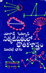 PhysicsforEntertainment(Telugu)Cover.png