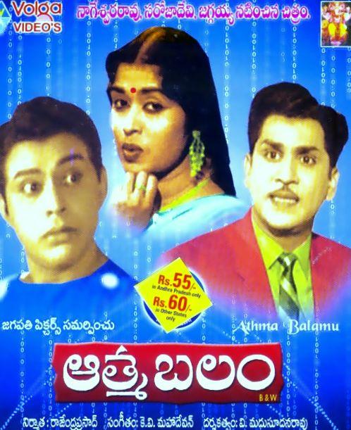 http://upload.wikimedia.org/wikipedia/te/3/3a/TeluguFilm_Athmabalam.jpg