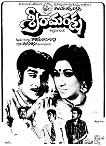 Sri Rama Raksha Movie Poster.jpg