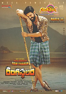 Rangasthalam movie poster.jpg