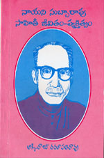 Nayani subbarao cover page of the book.jpg