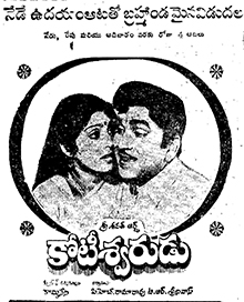 Koteeswarudu (1984) Movie Poster.jpg