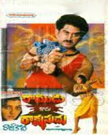 Ramudu Kadu Rakshasudu Movie Poster.jpg