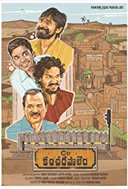 Theatrical Movie Poster, Care of Kancharapalem, September 2018.jpg