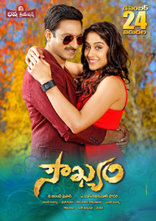 Soukhyam Movie Poster.jpg